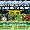 Капельный автополив растений дачный КПК 24 К шаровый таймер контроллер по цене 3850₽ - Капельный полив, фото 7