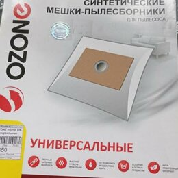 Аксессуары и запчасти - синтетические мешки для пылесоса Ozone UN-02, 0