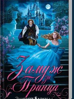 Художественная литература - Замуж за принца, 0