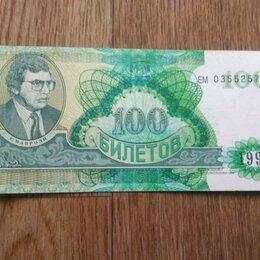Банкноты - Билеты МММ, 0