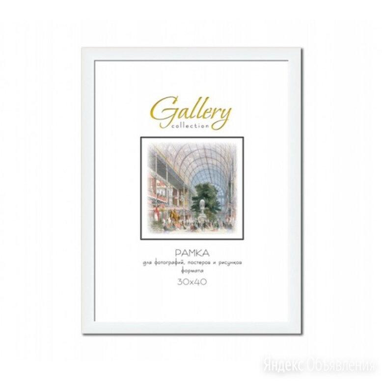 Рамка Gallery 30х40 6303-15W (6/12) по цене 342₽ - Фоторамки, фото 0