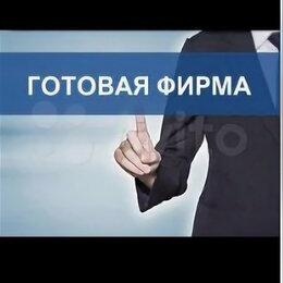 Торговля - ООО с расчетными  счетами и оборотами, 0