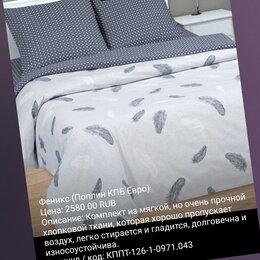 Постельное белье - Комплекты постельного белья , 0