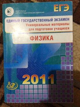 Наука и образование - Физика ЕГЭ, 0