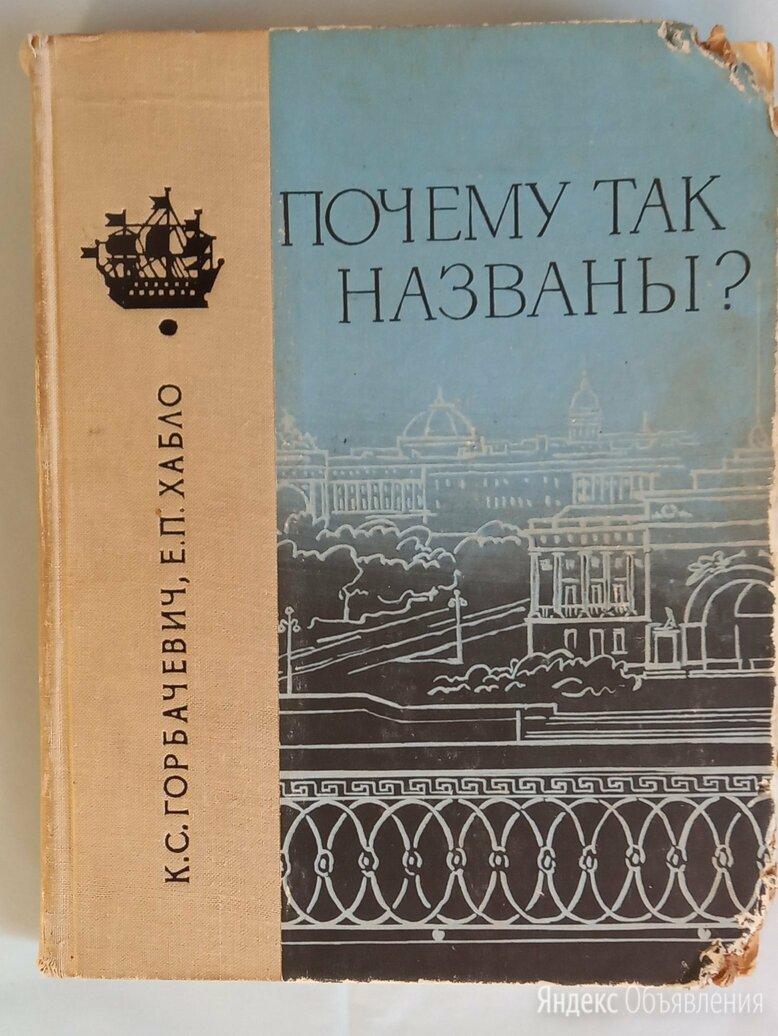 Почему так названы?  К. С. Горбачевич, Е. П. Хабло по цене 1000₽ - Прочее, фото 0