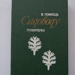 Дом, семья, досуг - В помощь садоводу любителю Котов Л., Шагина Т., 0