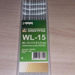Электроды, проволока, прутки - Электроды вольфрам. WL-15-175 Ø3,0 мм(золот.)AC/DC, 0