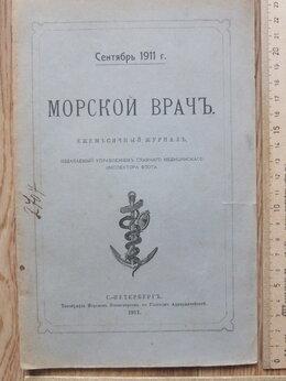 Журналы и газеты - журнал Морской врач, сентябрь 1911 года, 0