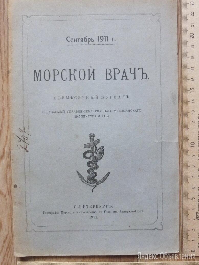 журнал Морской врач, сентябрь 1911 года по цене 7500₽ - Журналы и газеты, фото 0