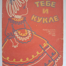 Детская литература - Детские книги СССР Аппликации Тебе и кукле, 0