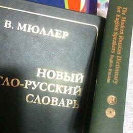 Литература на иностранных языках - Книги на английском и французском языках, 0