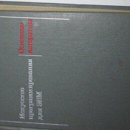Компьютеры и интернет - Искусство программирования для ЭВМ. Том 1-й. Основные алгоритмы. Кнут Дональд Эр, 0