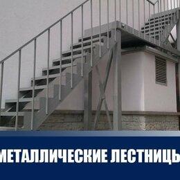Лестницы и элементы лестниц - Изготовление лестниц, пожарные лестницы из металла, 0