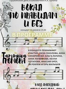 Концерт - концерт вечер А.С.Пушкина в библиотеке Бунина, 0