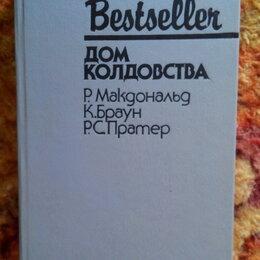 Художественная литература - Серия Bestseller. Сборники детективных романов, 0
