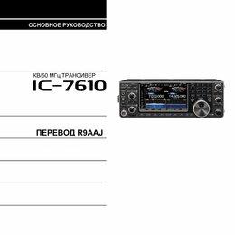 Рации - Русская основная и расширенная инструкция, для КВ трансивера ICOM IC-7610, 0