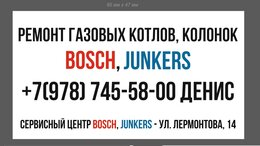 Ремонт и монтаж товаров - Ремонт газовых котлов ,колонок Bosch,Junkers., 0