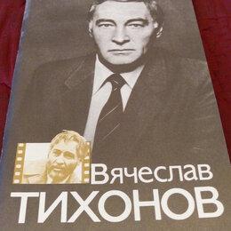 Открытки - Актеры советского кино 7, 0