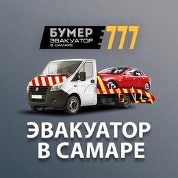 Спецтехника и спецоборудование - Эвакуатор Самара, 0