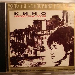 Музыкальные CD и аудиокассеты - Кино – Неизвестные песни (CD, Remastered), 0