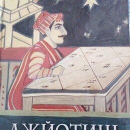 Астрология, магия, эзотерика - Книги по ведической астрологии, 0