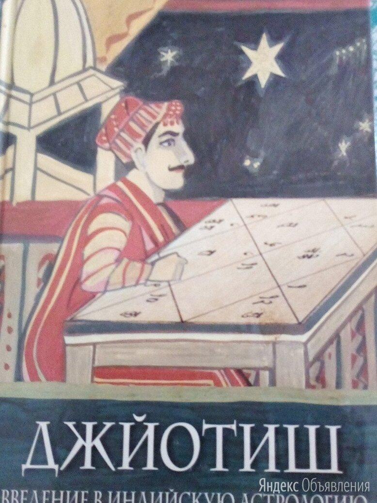 Книги по ведической астрологии по цене 5000₽ - Астрология, магия, эзотерика, фото 0