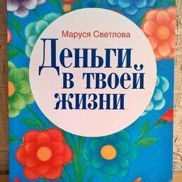 Бизнес и экономика - Книга: Деньги в твоей жизни. Маруся Светлова., 0
