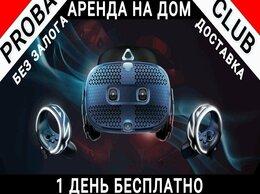 """Очки виртуальной реальности - HTC Vive cosmos Аренда на дом """"1 день бесплатно"""", 0"""