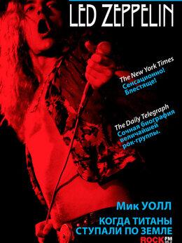 Наука и образование - Led Zeppelin. Когда титаны ступали по земле, 0