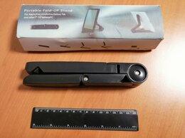 Подставки для мобильных устройств - Подставка для планшета, 0
