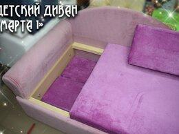 Диваны и кушетки - Детский диван Марта-1, 0