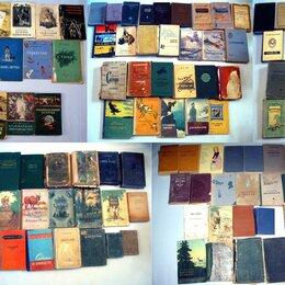 Антикварные книги - Антикварные книги от дореволюционных до 1960г. Список внутри. Торг., 0