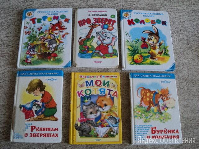 Сказки детские по цене 20₽ - Детская литература, фото 0