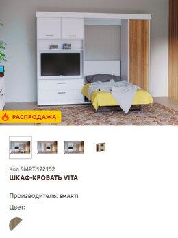 Кровати - ШКАФ-КРОВАТЬ VITA, 0