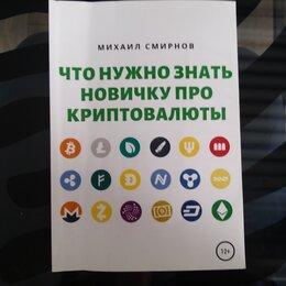 Наука и образование - А021 что нужно знать новичку про криптовалюты…, 0