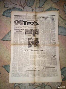 "Журналы и газеты - Газета ""Труд"" СССР № 296 / 1988 год, 0"