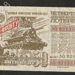 Билеты - Денежно-вещевая лотерея 50 рублей 1944 г., 0