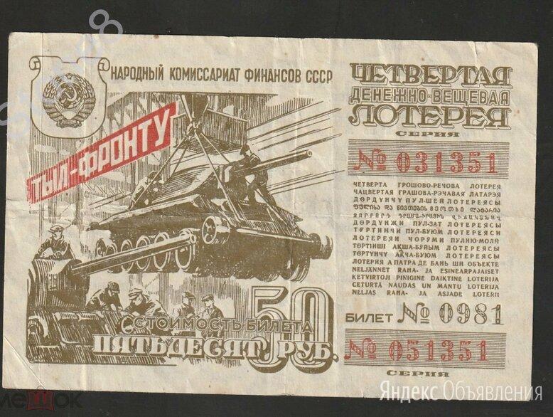 Денежно-вещевая лотерея 50 рублей 1944 г. по цене 450₽ - Билеты, фото 0
