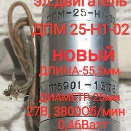 Товары для электромонтажа - Электродвигатель ДПМ-25Н1-02, 0