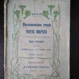 Бизнес и экономика - Антикварная книга, экономическое уч-е К.Марса 1905, 0