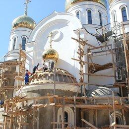 Архитектура, строительство и ремонт - Реставрация Церквей и Храмов Православных, 0