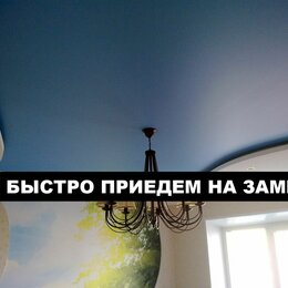 Потолки и комплектующие - Натяжной потолок за 1 день, 0