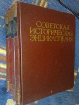 Словари, справочники, энциклопедии - Советская историческая энциклопедия, 0