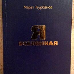 Астрология, магия, эзотерика - Книга: Я вселенная. Марат Курбанов., 0