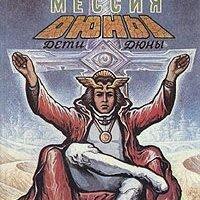 Книги в аудио и электронном формате - Дюна. Комплект из четырех книг. Книга 2. Мессия. Дети Дюны, 0
