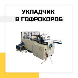 Упаковочное оборудование - Упаковочная машина в гофрокороб, 0
