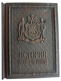 Художественная литература - История российского воинства. Медная обложка, 0