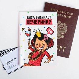 """Обложки для документов - Обложка для паспорта """"Кто выбирает вечеринку"""" , 0"""