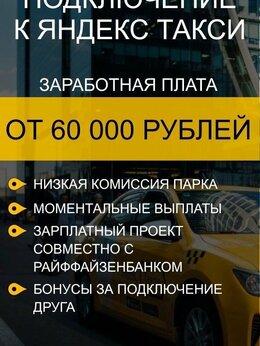 Водитель - Водитель Яндекс такси , 0