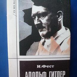 Прочее - Адольф Гитлер   И. Фест, 0